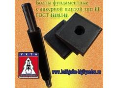 Сталь 35. Болты фундаментные с анкерной плитой тип 2.2 (шпилька 4.) ГОСТ 24379.1-80