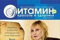 """журнал """"Витамин"""""""