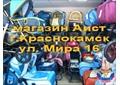 Распродажа б/у колясок в городе Краснокамске в магазине АИСТ