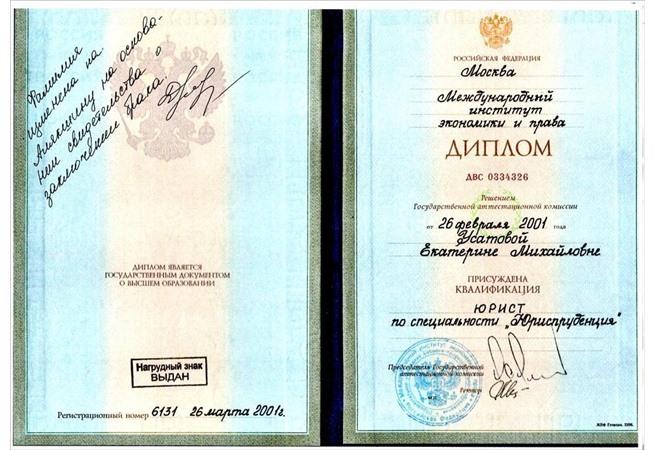 Диплом о высшем образовании специалиста нашего агентства Алякшиной Е.М.