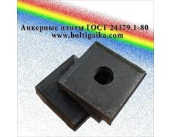 Анкерные плиты м36 ГОСТ 24379.1-80.
