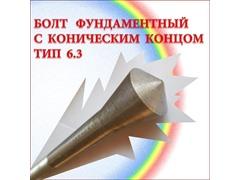 Сталь 09г2с. Болты фундаментные с коническим концом тип 6.3 ( шпилька 10. ) ГОСТ 24379.1-80.