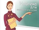АИЖК дополнительно выделило 1,5 млрд рублей для программы «Молодые учи ...