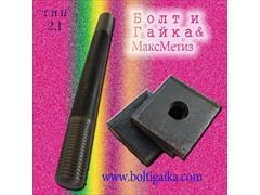Болты фундаментные с анкерной плитой тип 2.1 ГОСТ 24379.1-80. Шпилька 3.